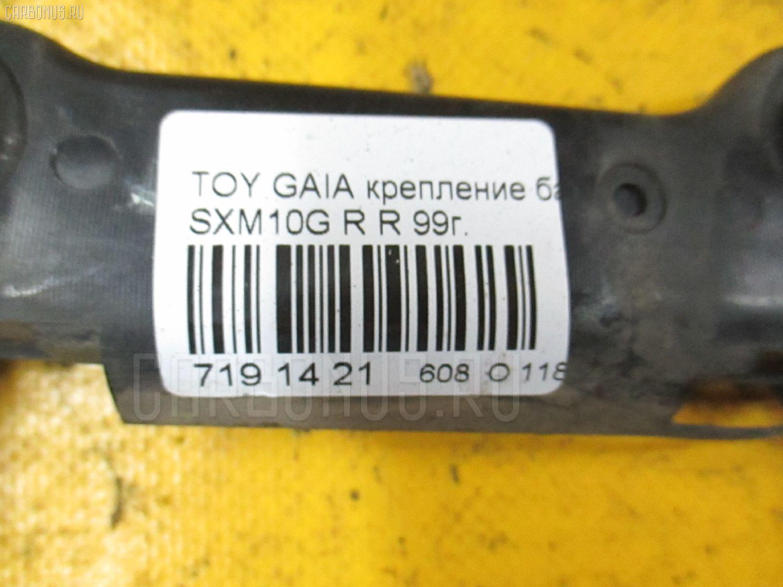 Крепление бампера TOYOTA GAIA SXM10G Фото 8