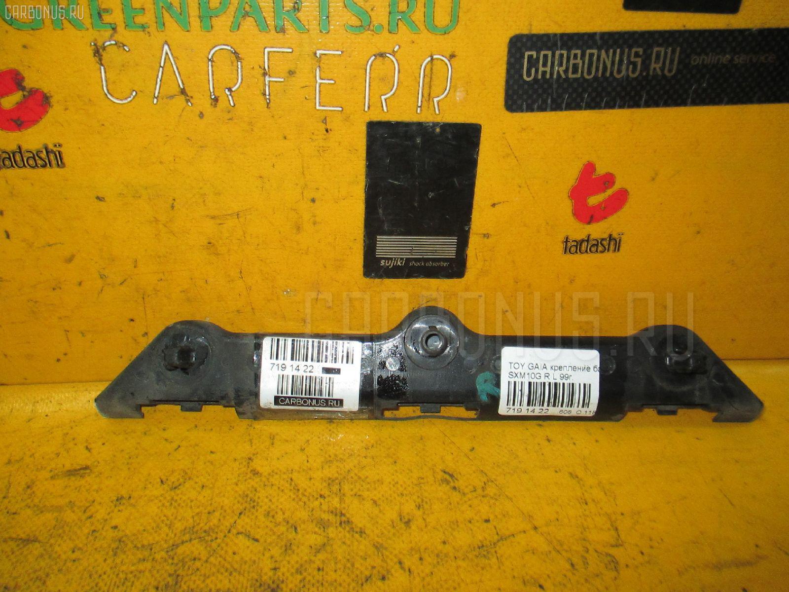 Крепление бампера TOYOTA GAIA SXM10G Фото 1