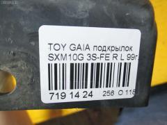 Подкрылок TOYOTA GAIA SXM10G 3S-FE Фото 7