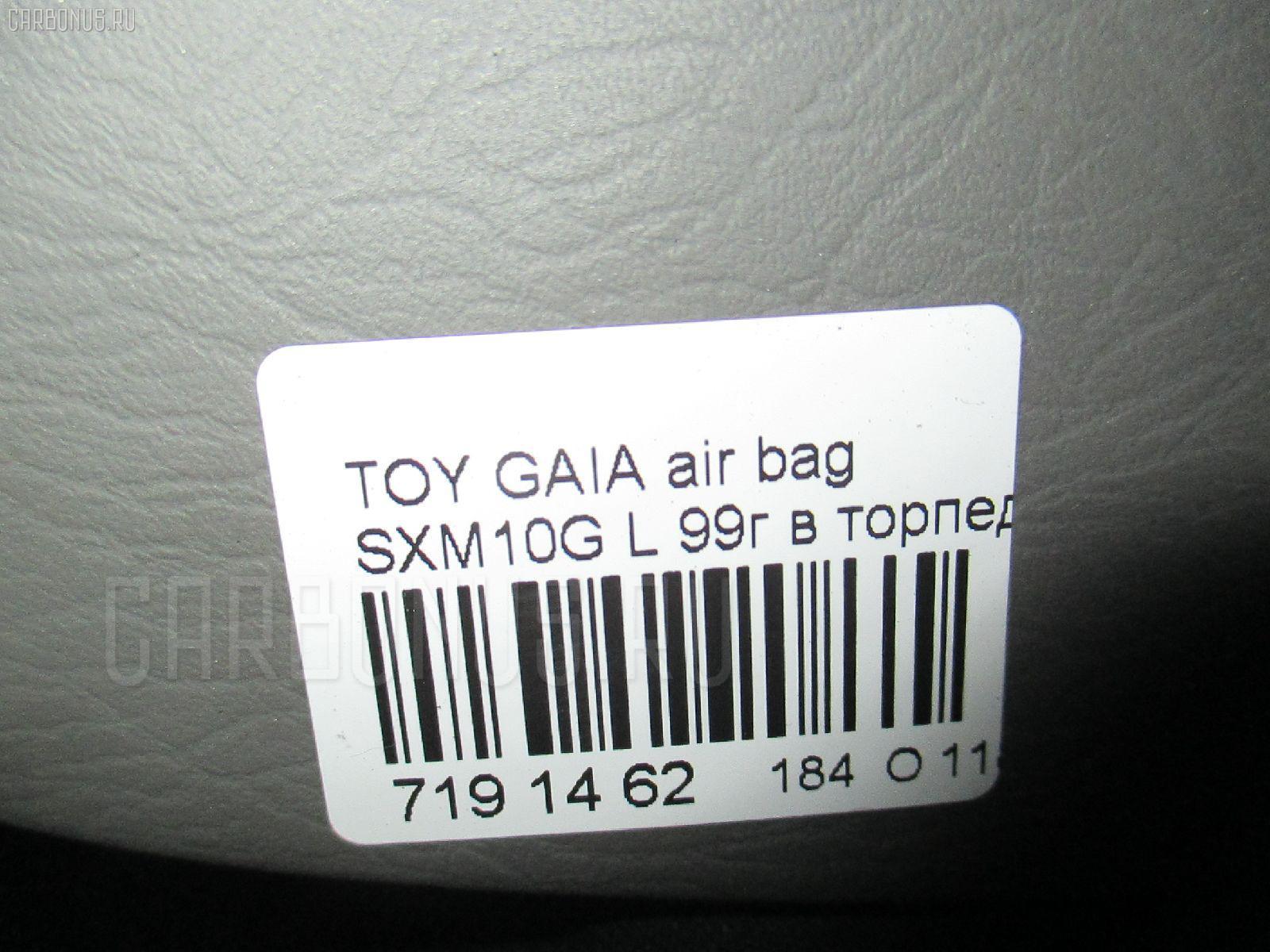 Air bag TOYOTA GAIA SXM10G Фото 8
