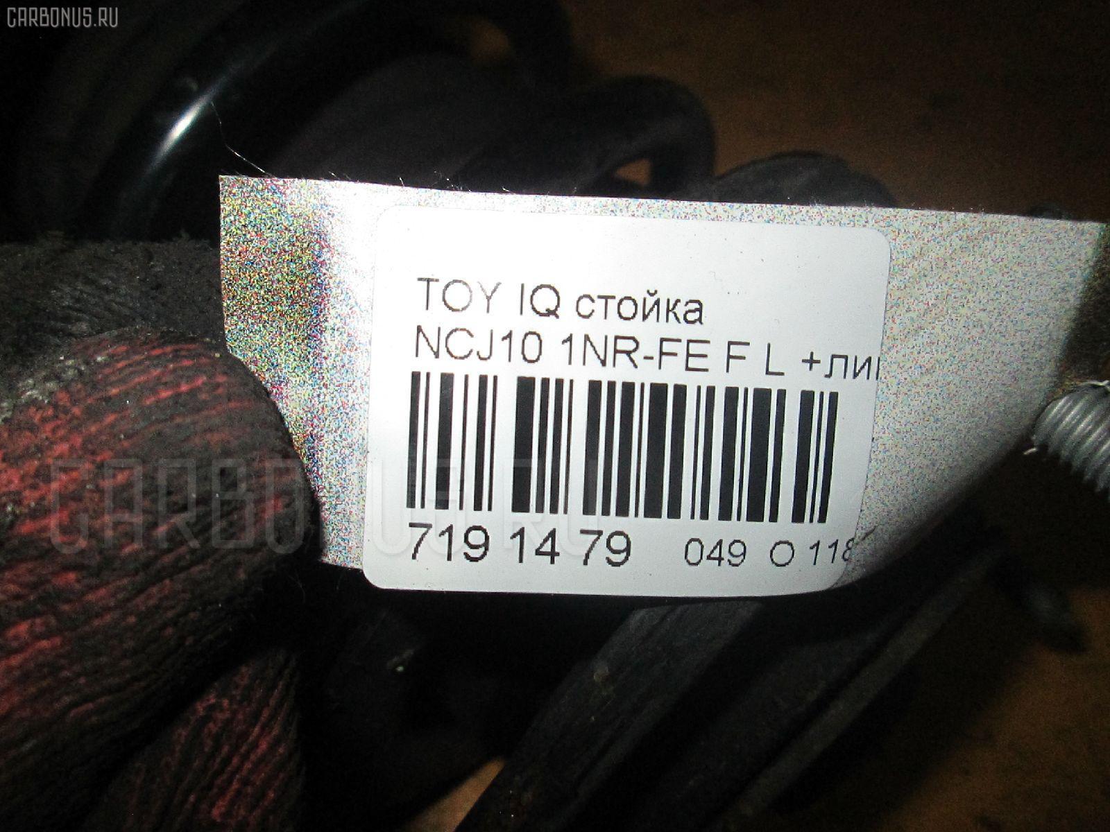 Стойка TOYOTA IQ NCJ10 1NR-FE Фото 3
