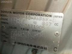 Радиатор печки Toyota Vitz SCP10 1SZ-FE Фото 8