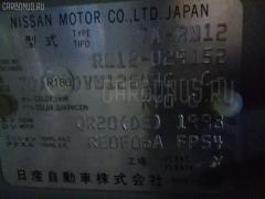 Заливная горловина топливного бака Nissan Liberty RM12 QR20DE Фото 6