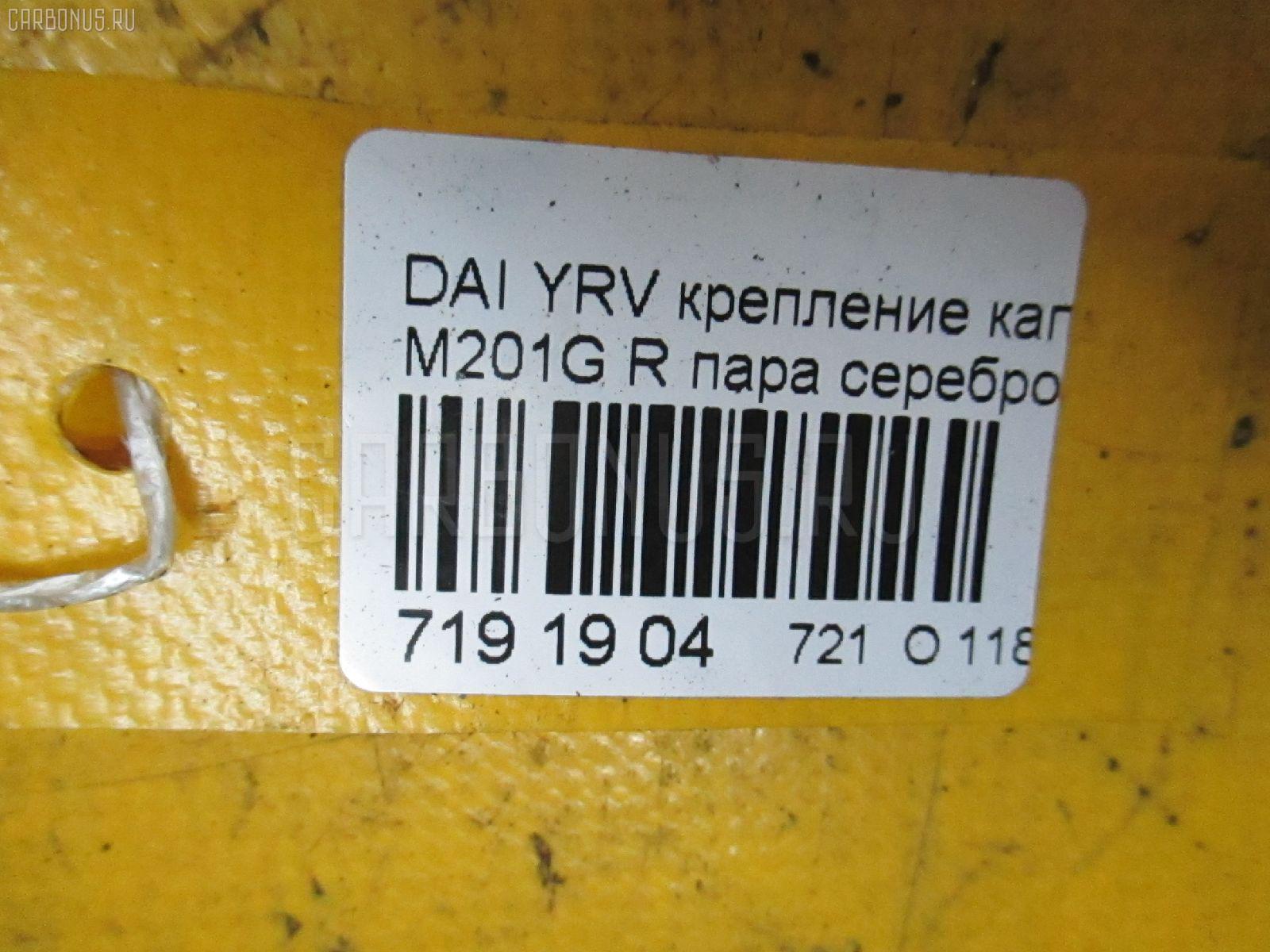 Крепление капота DAIHATSU YRV M201G Фото 7