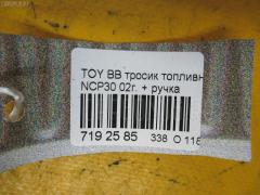 Тросик топливного бака Toyota Bb NCP30 Фото 7