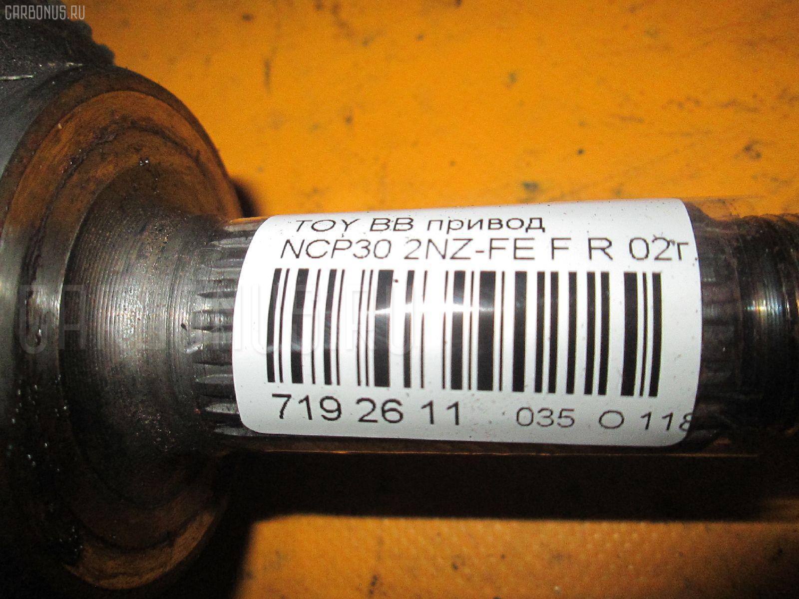 Привод TOYOTA BB NCP30 2NZ-FE Фото 7