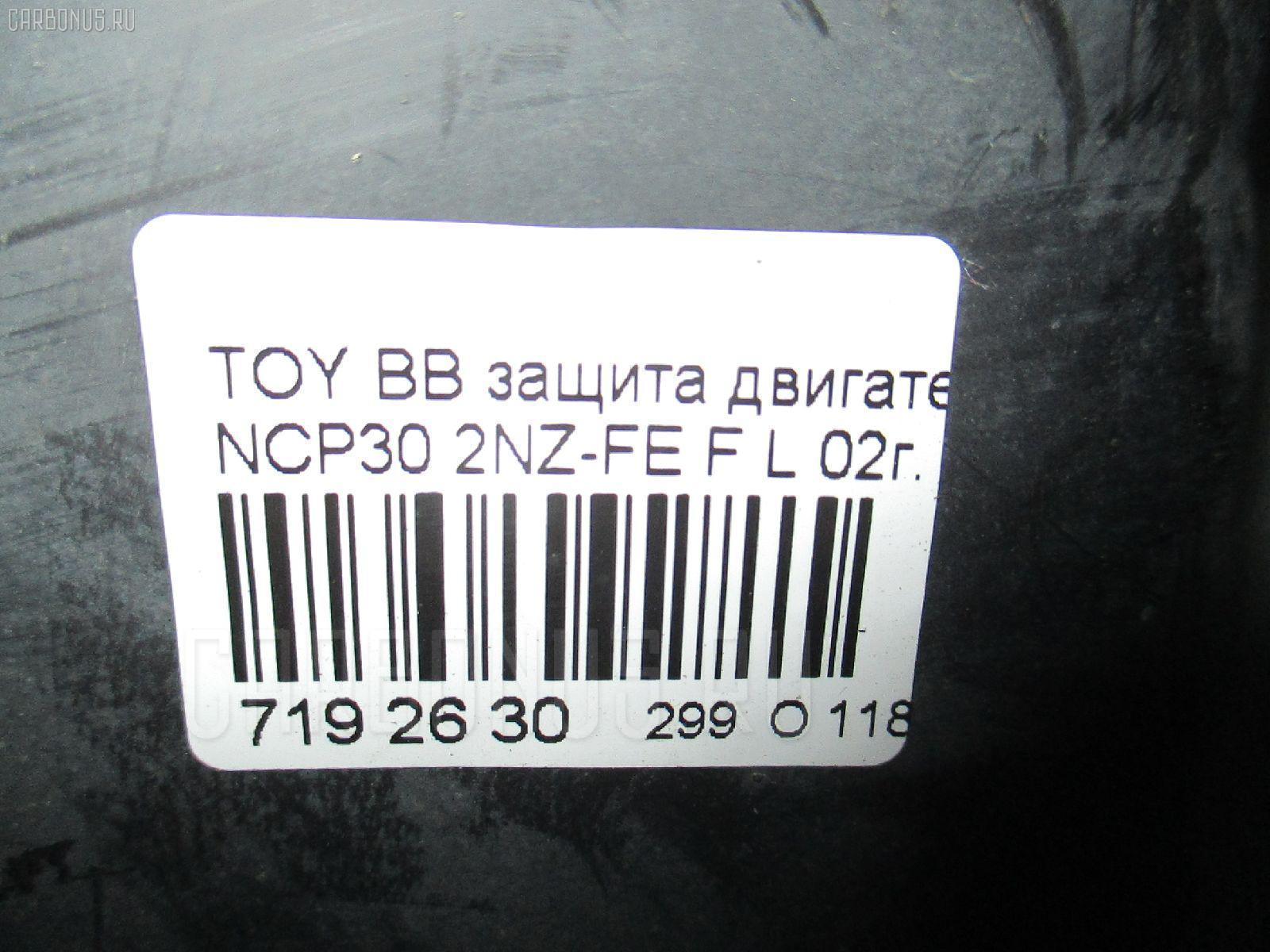 Защита двигателя TOYOTA BB NCP30 2NZ-FE Фото 7