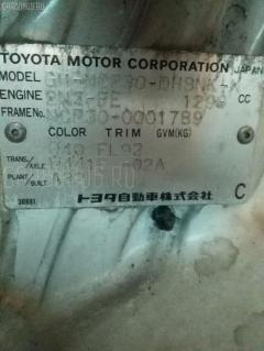 Защита двигателя Toyota Bb NCP30 2NZ-FE Фото 6