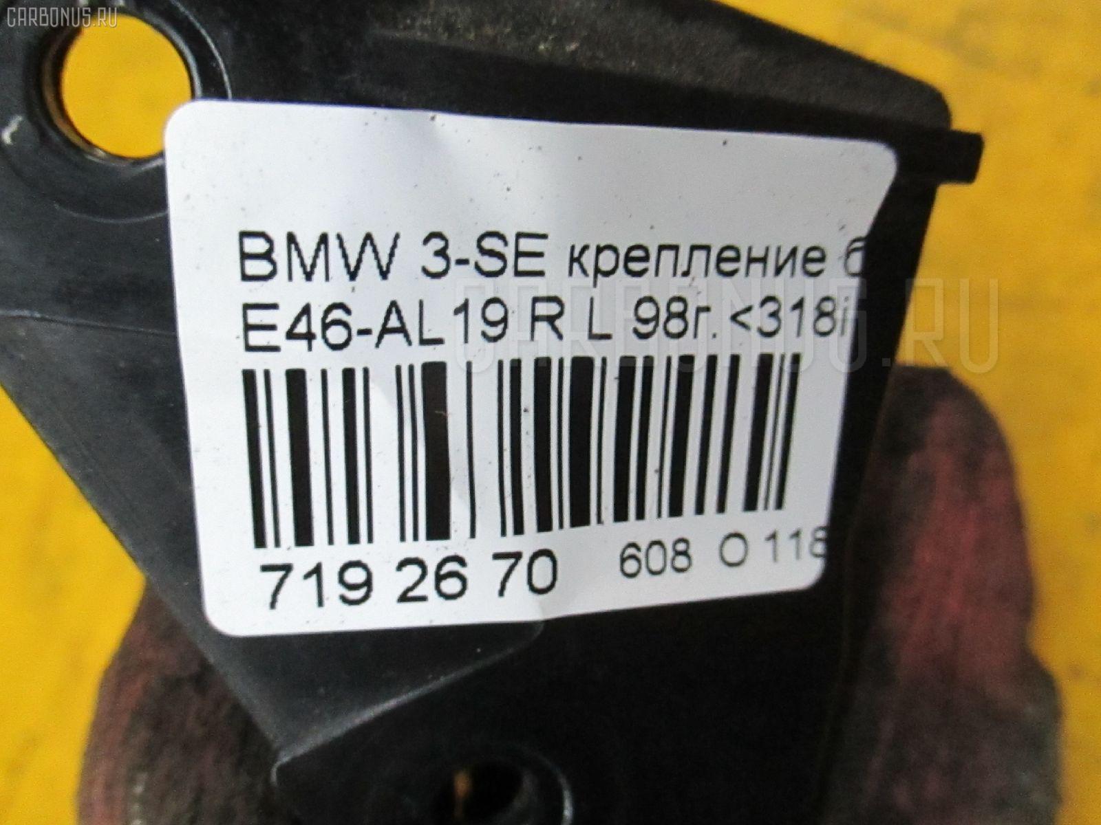 Крепление бампера BMW 3-SERIES E46-AL32 Фото 8