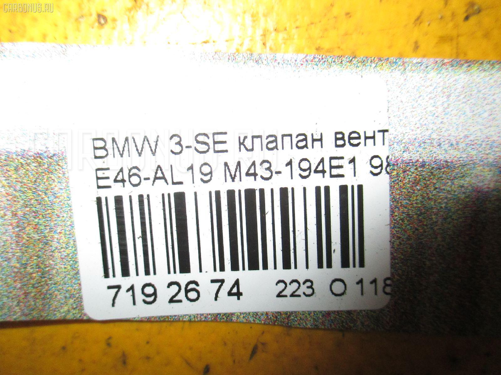Клапан вентиляции топливного бака BMW 3-SERIES E46-AL32 M43-194E1 Фото 8