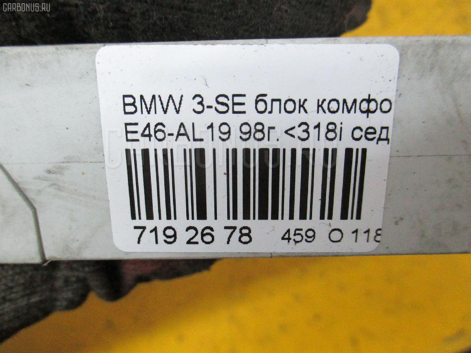 Блок упр-я BMW 3-SERIES E46-AL32 M43-194E1 Фото 9