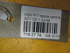 Тросик капота HONDA FIT GD1 Фото 6