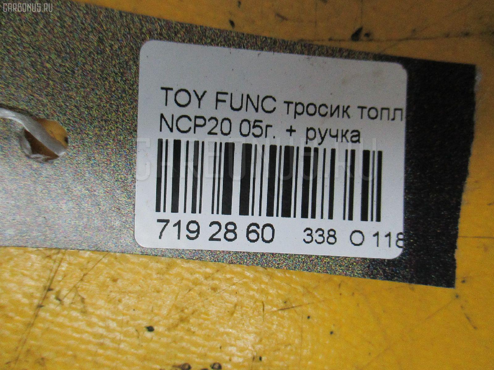 Тросик топливного бака TOYOTA FUNCARGO NCP20 Фото 7