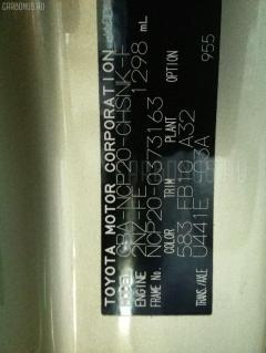 Тросик топливного бака Toyota Funcargo NCP20 Фото 6