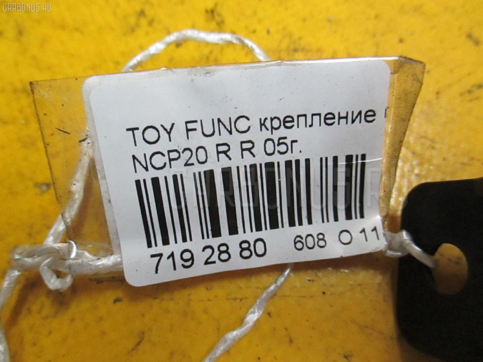 Крепление бампера TOYOTA FUNCARGO NCP20 Фото 7