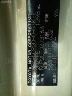 Крепление бампера Toyota Funcargo NCP20 Фото 6