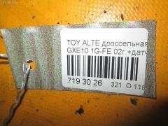 Дроссельная заслонка TOYOTA ALTEZZA GXE10 1G-FE Фото 8
