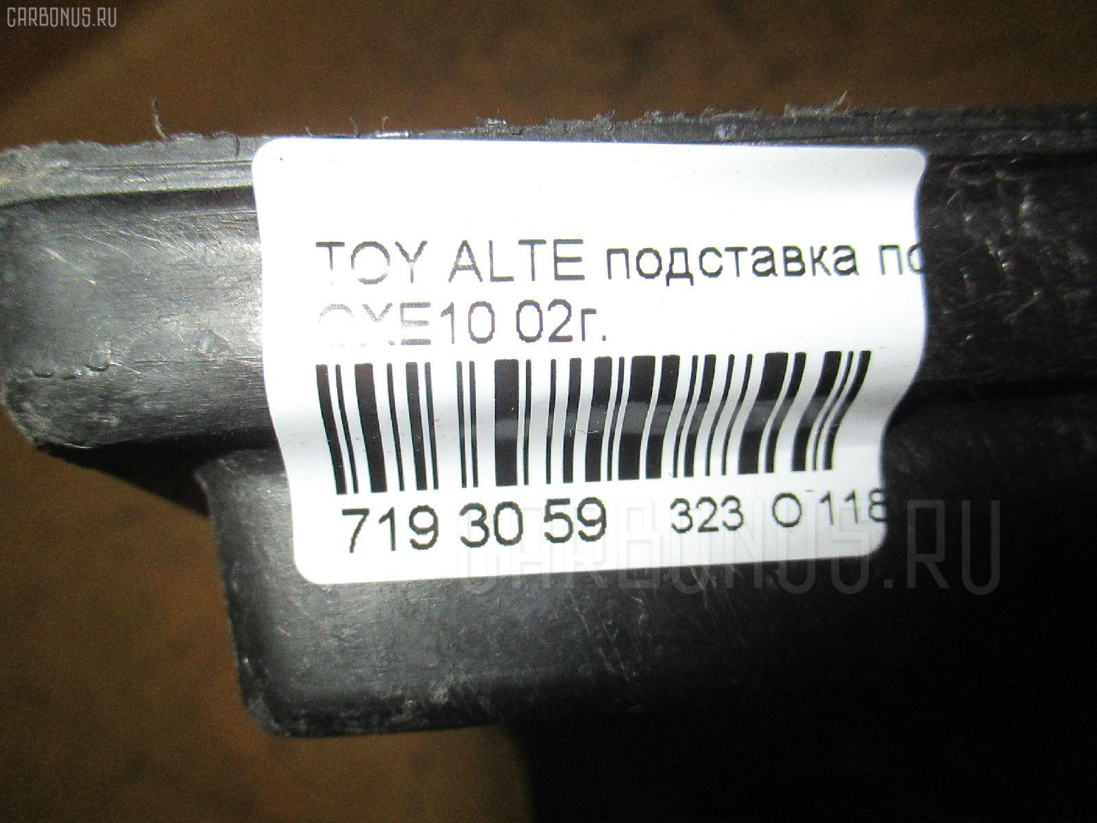 Подставка под аккумулятор TOYOTA ALTEZZA GXE10 Фото 8
