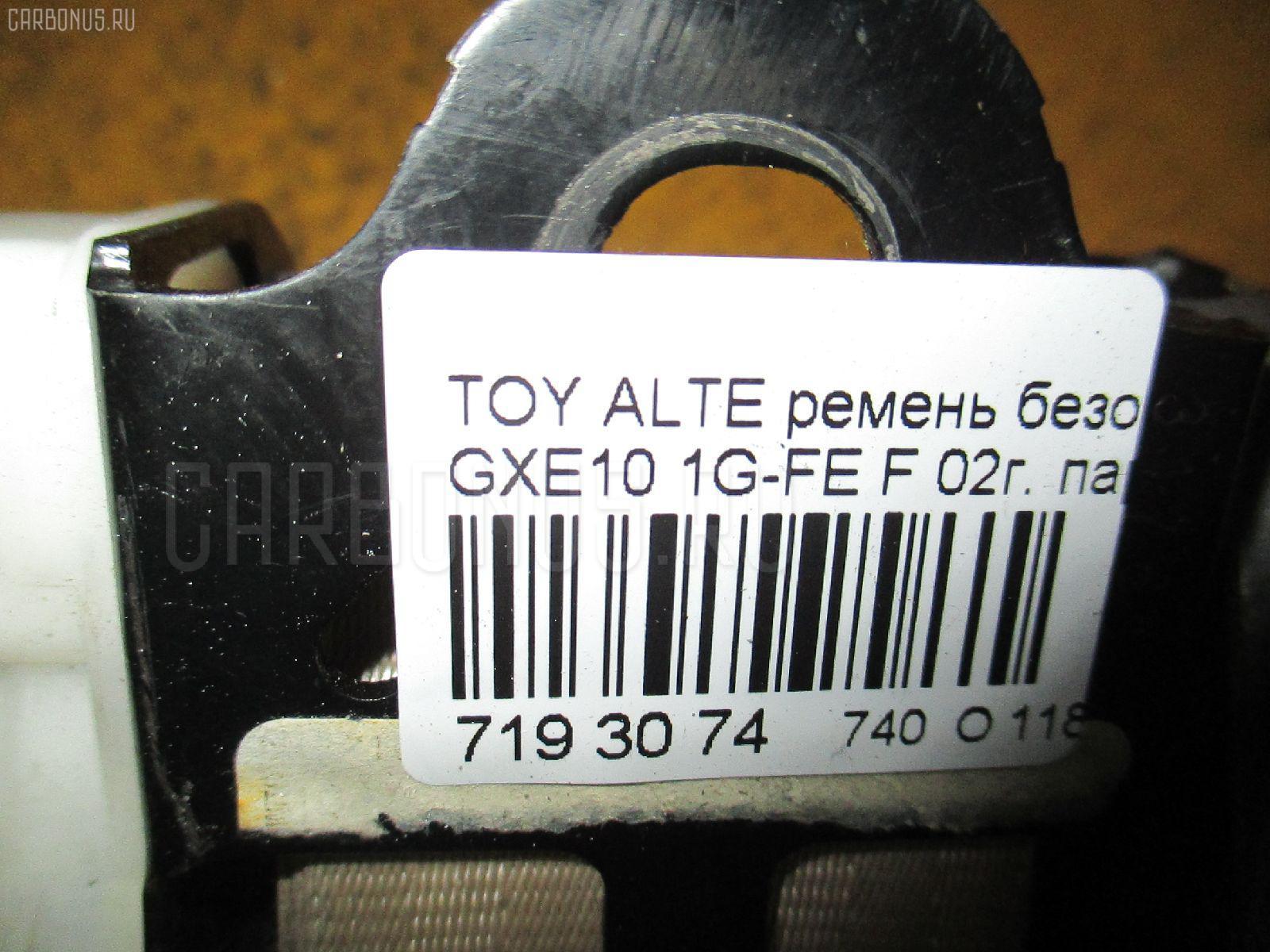 Ремень безопасности TOYOTA ALTEZZA GXE10 1G-FE Фото 8