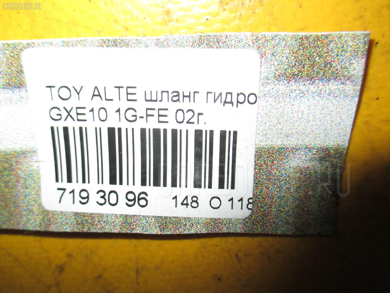 Шланг гидроусилителя TOYOTA ALTEZZA GXE10 1G-FE Фото 7
