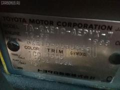 Шланг гидроусилителя TOYOTA ALTEZZA GXE10 1G-FE Фото 6
