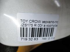Зеркало-полотно Toyota Crown JZS175 Фото 9