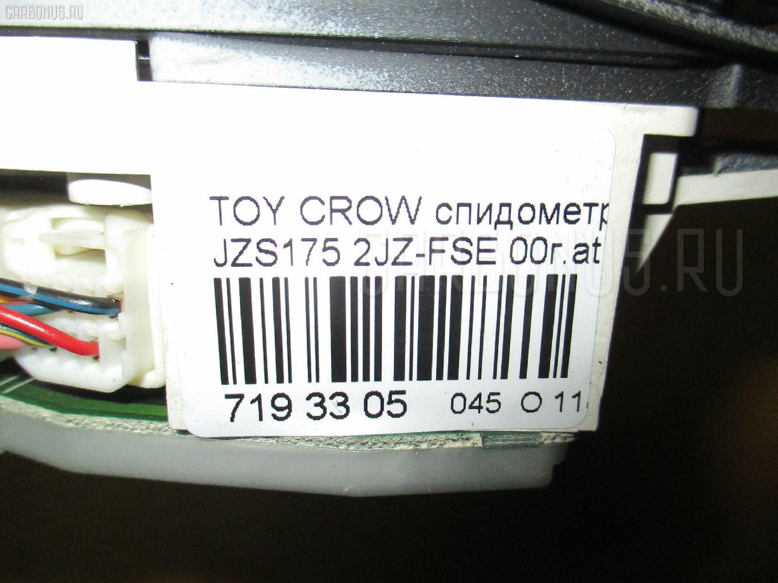 Спидометр TOYOTA CROWN JZS175 2JZ-FSE Фото 8