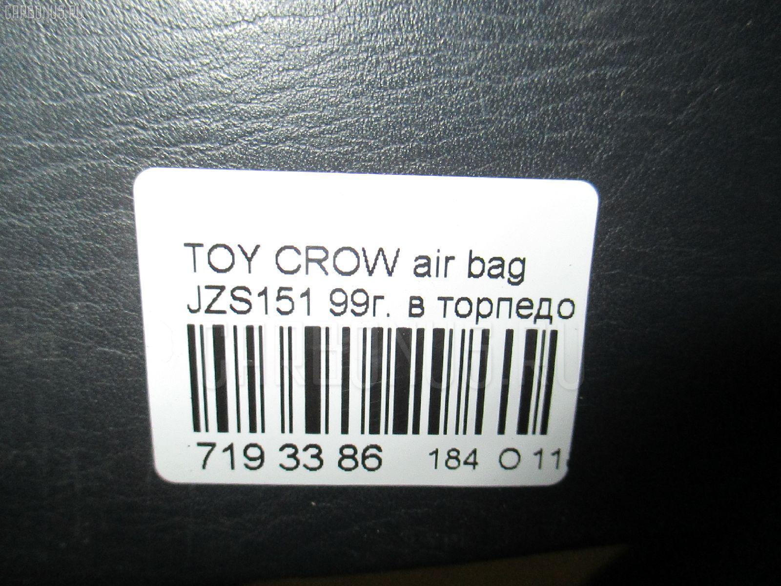 Air bag TOYOTA CROWN JZS151 Фото 7