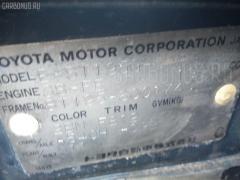 Брызговик Toyota Caldina ST195G Фото 5