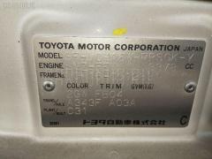 Стекло Toyota Grand hiace VCH16W Фото 5