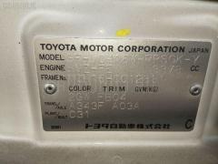 Глушитель Toyota Grand hiace VCH16W 5VZ-FE Фото 4