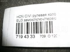 Рулевая колонка Honda Civic EU3 Фото 3