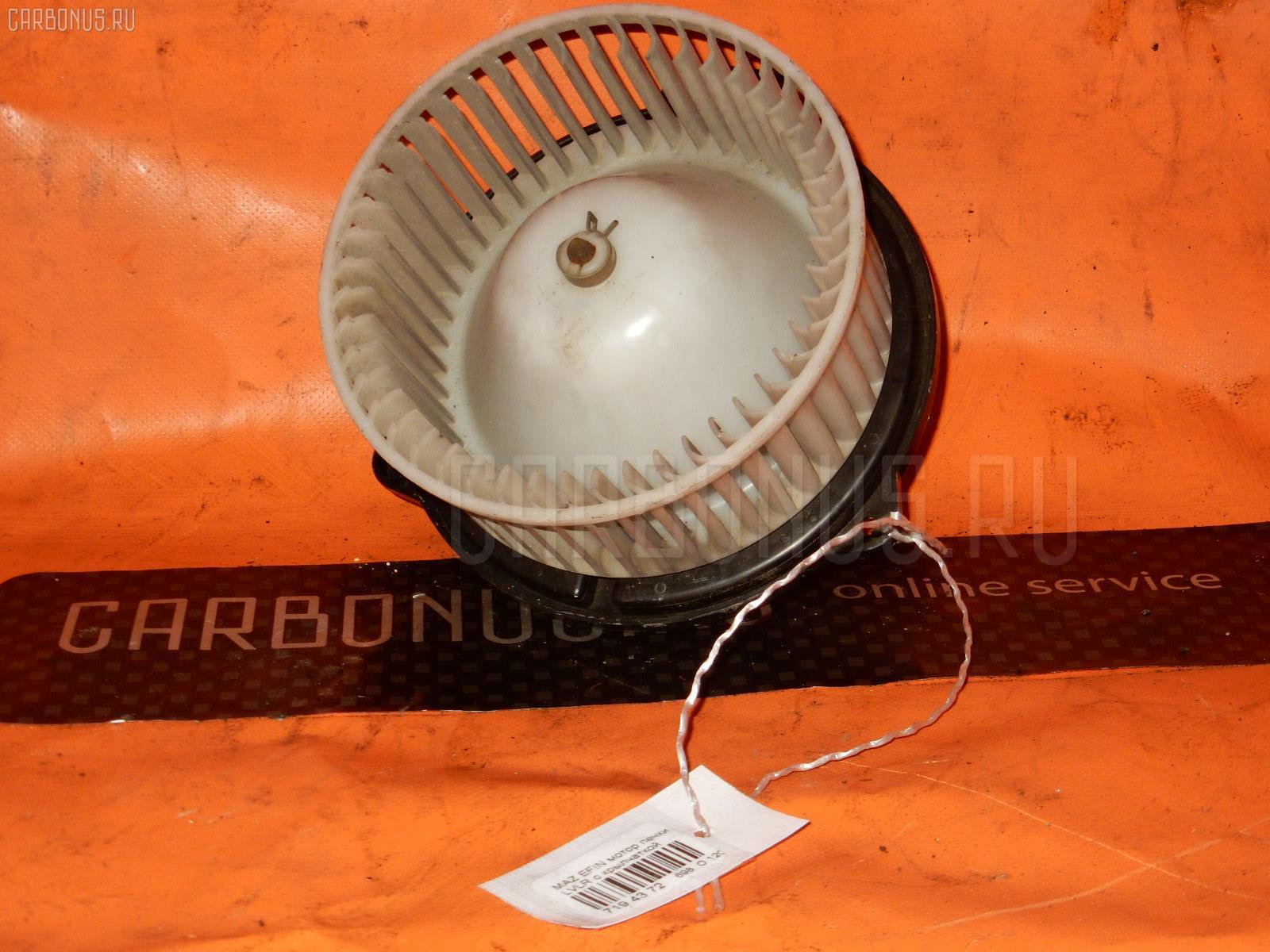 Мотор печки MAZDA EFINI MPV LVLR Фото 1