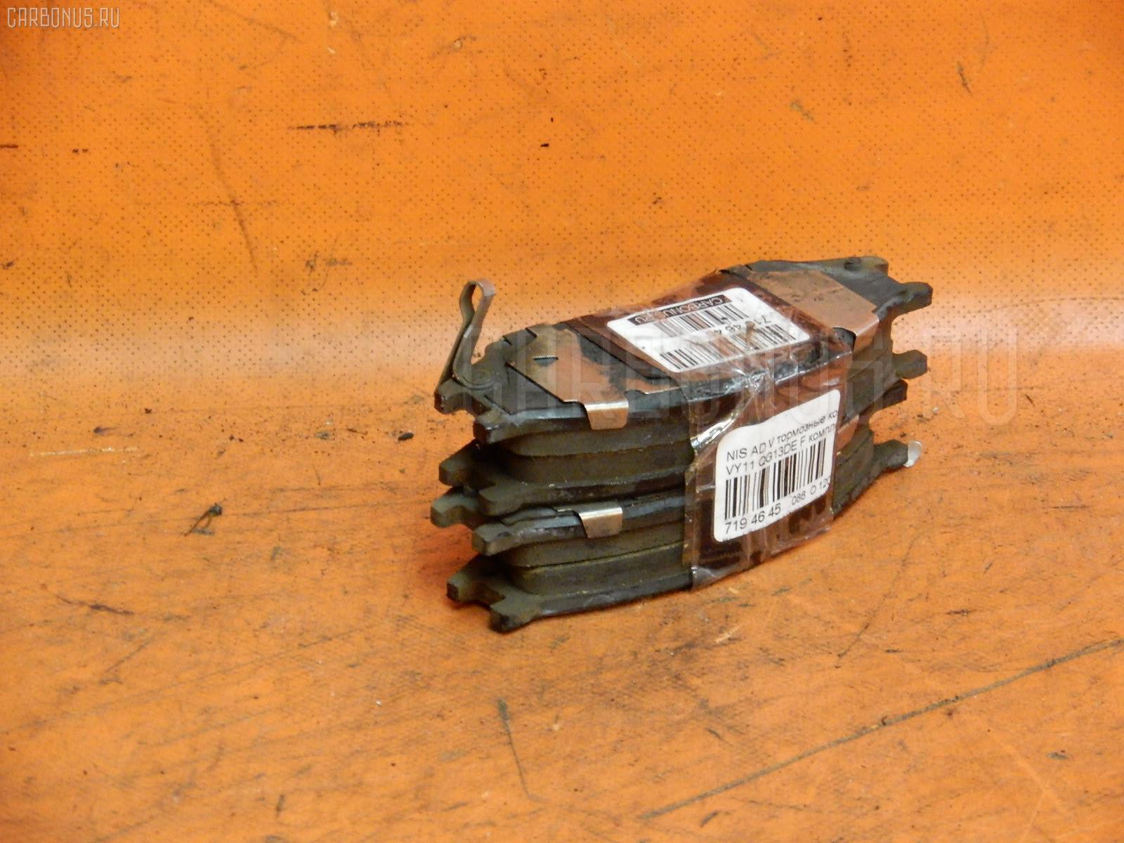 Тормозные колодки NISSAN AD VAN VY11 QG13DE. Фото 10