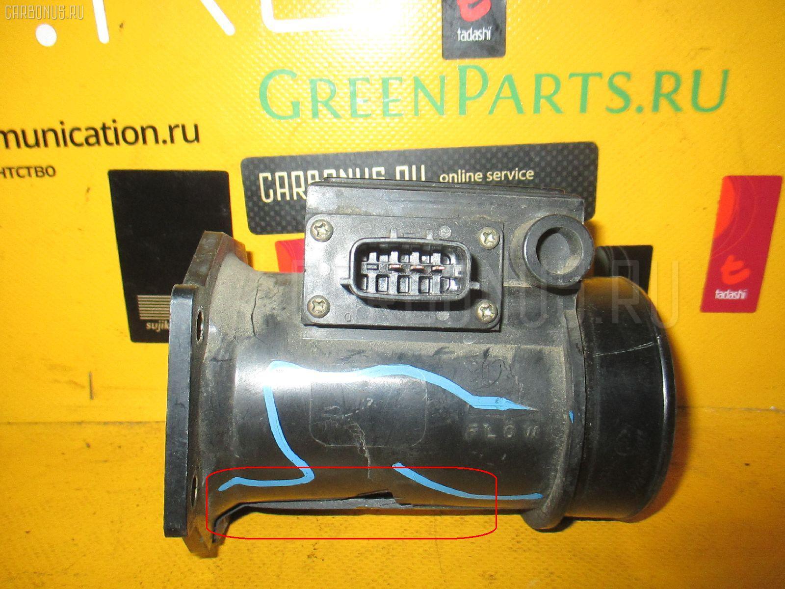 Датчик расхода воздуха NISSAN PRESAGE U30 KA24DE Фото 2