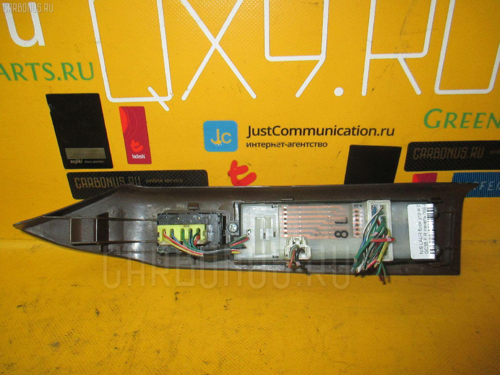 Блок упр-я стеклоподъемниками NISSAN LAUREL GC35 Фото 1