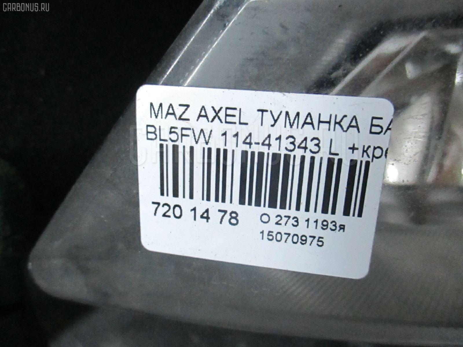 Туманка бамперная MAZDA AXELA SPORT BL5FW Фото 3