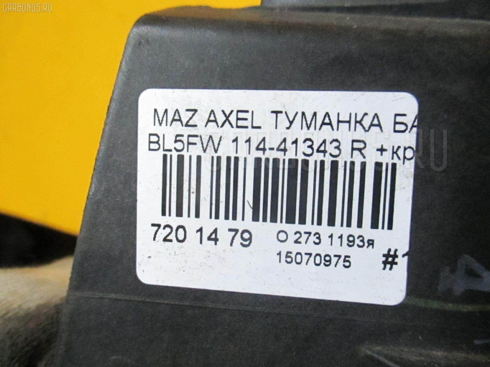 Туманка бамперная MAZDA AXELA SPORT BL5FW Фото 4