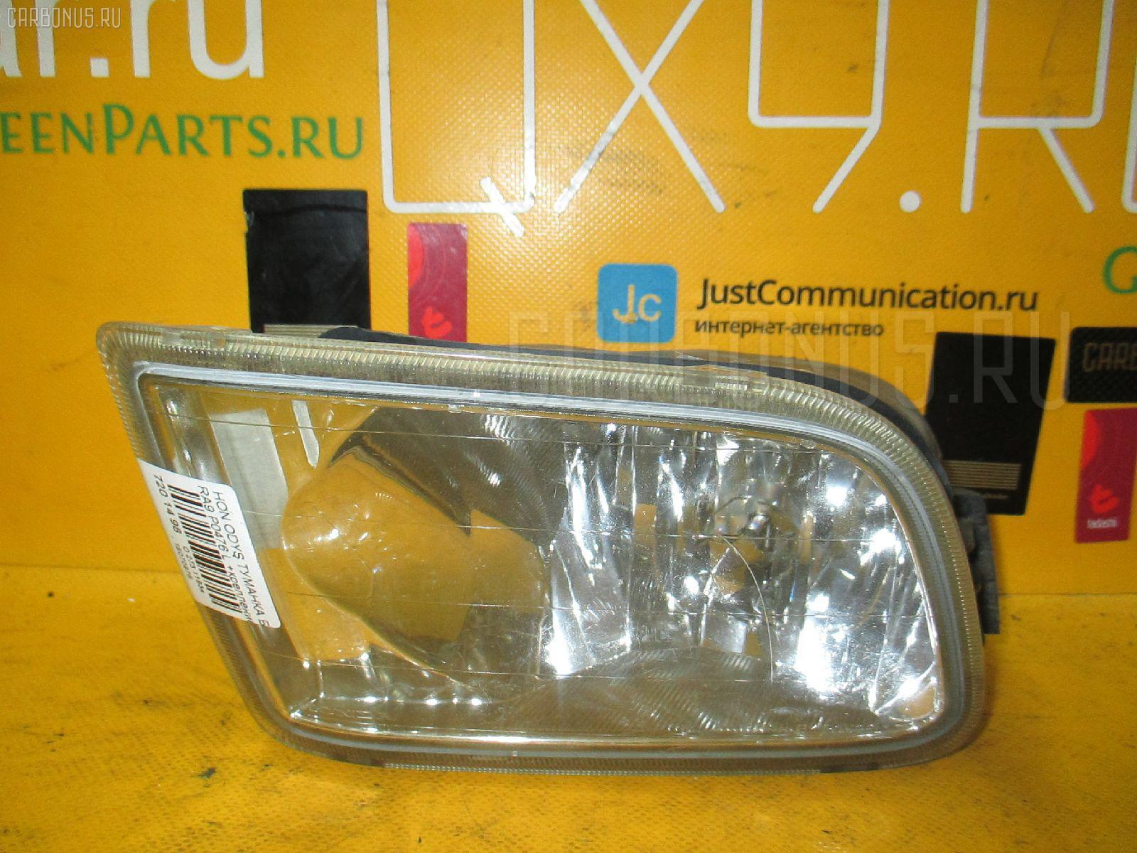 Туманка бамперная Honda Odyssey RA9 Фото 1