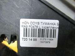 Туманка бамперная Honda Odyssey RA9 Фото 3