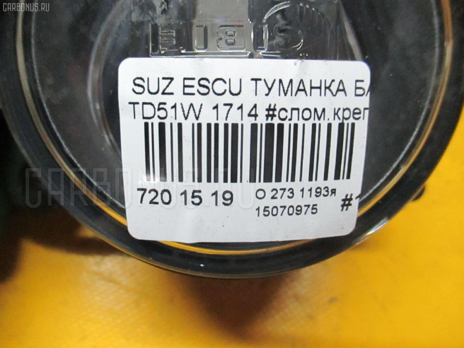 Туманка бамперная SUZUKI ESCUDO TD51W Фото 4