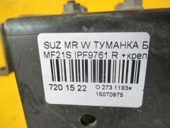 Туманка бамперная IPF9761 на Suzuki Mr Wagon MF21S Фото 3