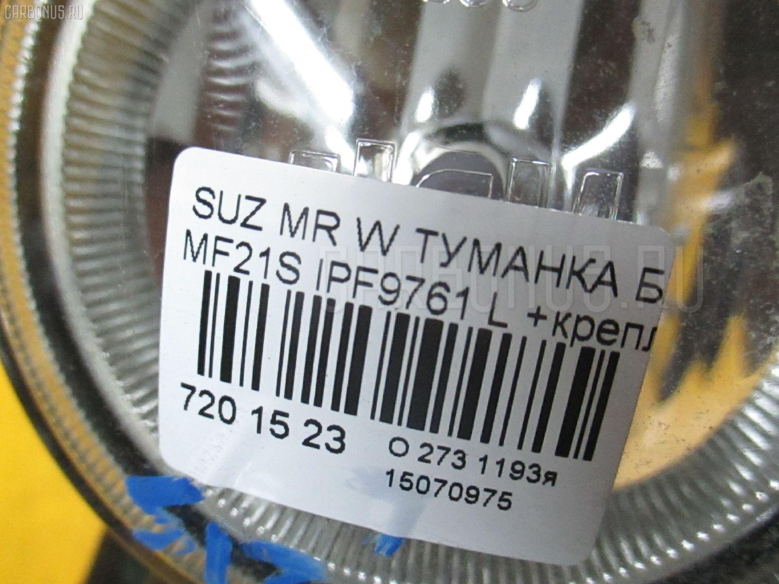 Туманка бамперная SUZUKI MR WAGON MF21S Фото 3