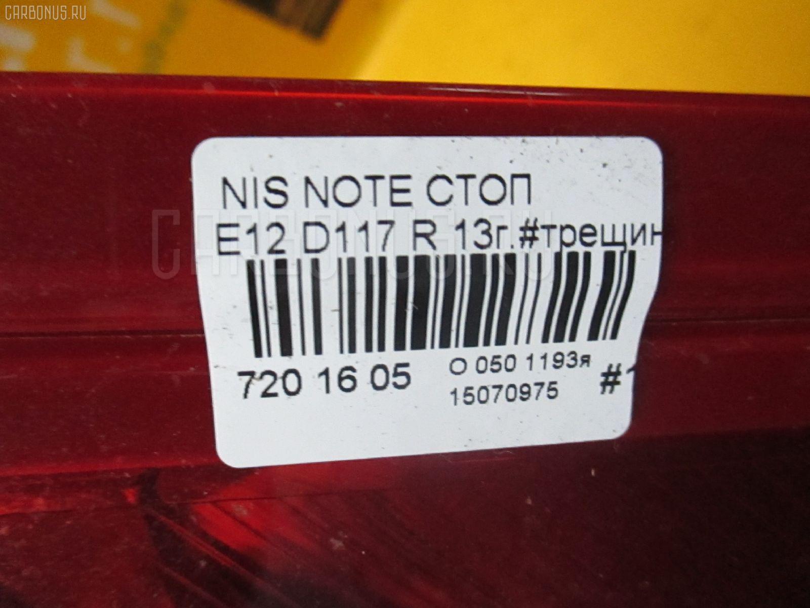 Стоп NISSAN NOTE E12 Фото 4