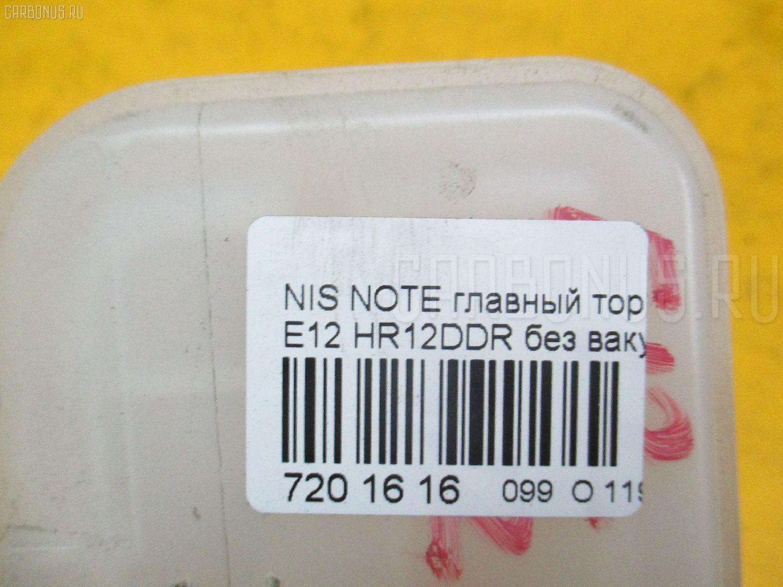 Главный тормозной цилиндр NISSAN NOTE E12 HR12DDR Фото 3