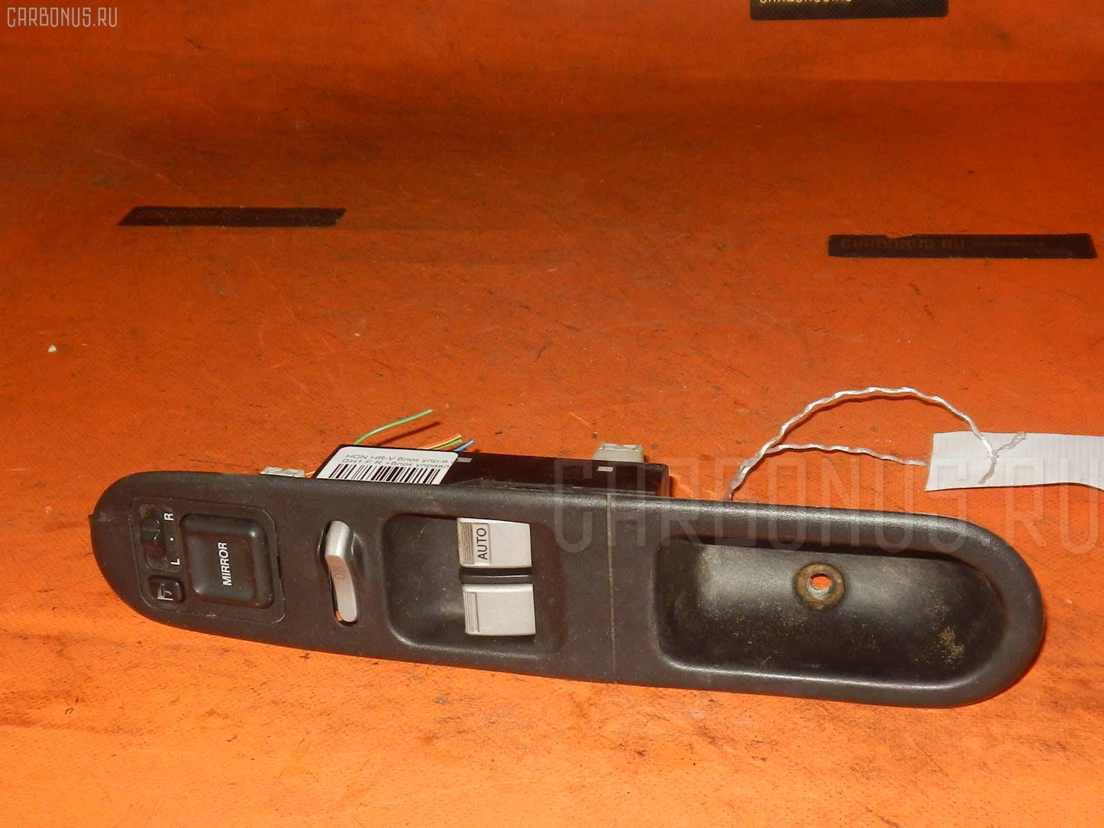 Блок упр-я стеклоподъемниками HONDA HR-V GH1 Фото 1