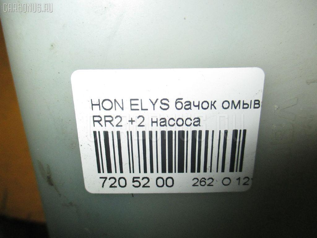 Бачок омывателя HONDA ELYSION RR2 Фото 3