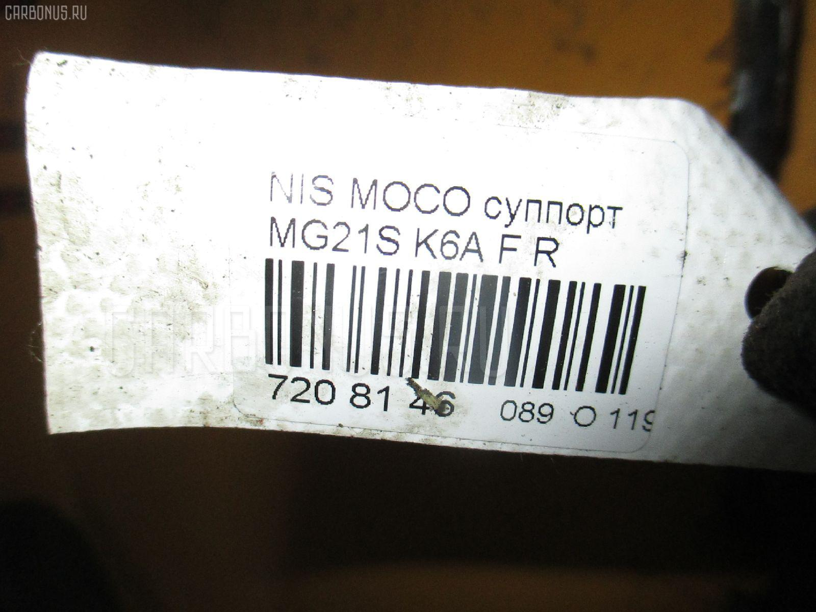 Суппорт NISSAN MOCO MG21S K6A Фото 3