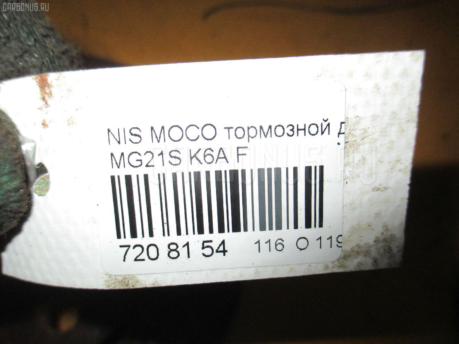 Тормозной диск NISSAN MOCO MG21S K6A Фото 2