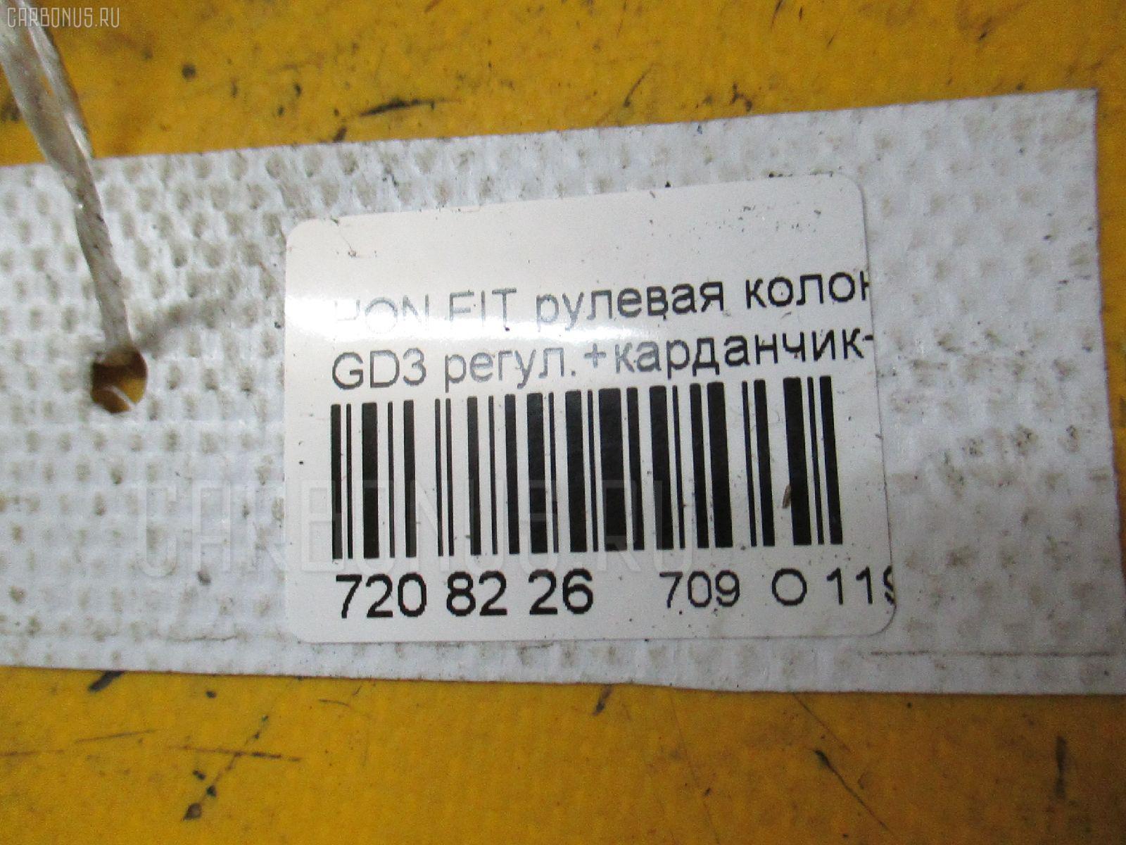 Рулевая колонка HONDA FIT GD3 Фото 3